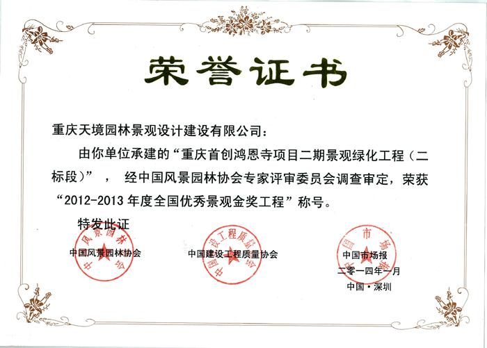 2012-2013全国优秀景观金奖竞博电竞竞猜首页