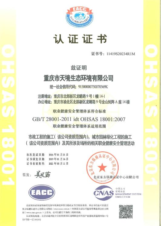 ISQ9001质量管理证书